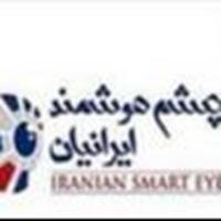 شرکت چشم هوشمند ایرانیان